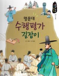 명문대 수행평가 길잡이