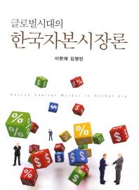 글로벌시대의 한국자본시장론