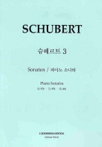 슈베르트. 3 피아노 소나타