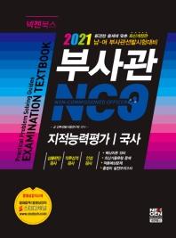 부사관 NCO 지적능력평가 국사(2021)