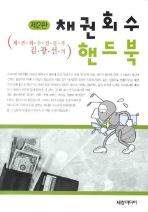 채권회수전문가 김광선의 채권회수 핸드북
