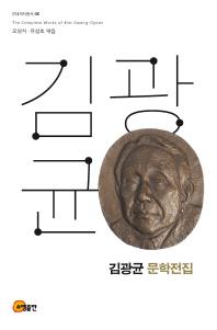 김광균 문학전집