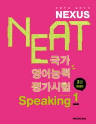NEAT 국가 영어능력 평가시험 Speaking. 1: 3급 Basic