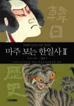 마주 보는 한일사 2(조선시대~개항기)