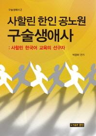 사할린 한인 공노원 구술생애사: 사할린 한국어 교육의 선구자