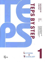 TEPS BY STEP. 1(LISTENING VOCABULARY)