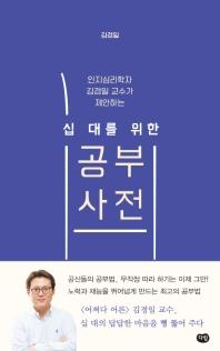 인지심리학자 김경일 교수가 제안하는 십대를 위한 공부사전