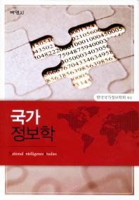 국가정보학