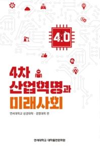 4차 산업혁명과 미래사회