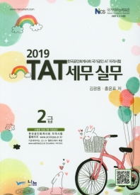 TAT 세무실무 2급(2019)