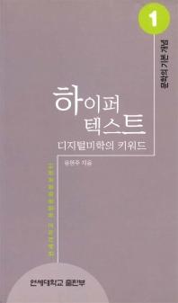 하이퍼 텍스트(문학의 기본개념 1)