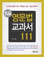 명품 영문법 교과서 111