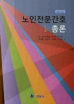 노인전문간호 총론