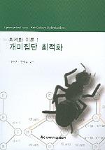 개미집단 최적화 최적화 이론
