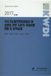 지속가능발전목표(SDGs)내 성평등 관련 지표의 국내이행 현황 및 정책과제(2017)
