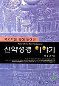 신약성경 이야기(고고학을 통해 밝혀진)