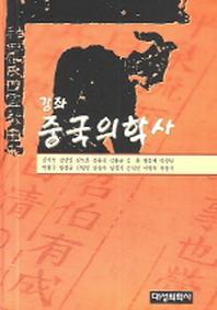 강좌 중국의학사