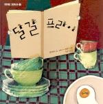 달걀 프라이 (작은책방 그림책나라 23)