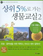 상위 5%로 가는 생물교실. 2: 기초생물(하)