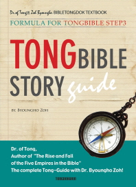 Tong Bible Story Guide(통성경 길라잡이(영문판))