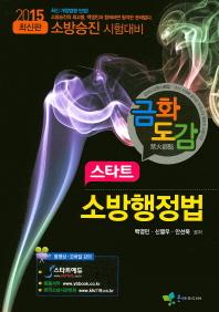 금화도감 소방행정법 스타트(소방승진 시험대비)(2015)