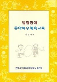 발달장애 유아특수체육교육