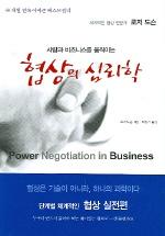 사람과 비즈니스를 움직이는 협상의 심리학