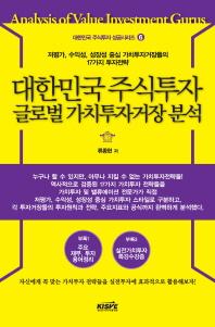 대한민국 주식투자 글로벌 가치투자거장 분석