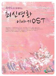 피아노와 함께하는 최신영화 이야기 OST