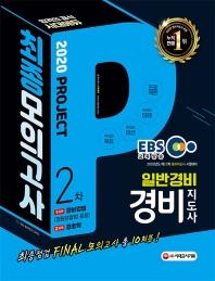 경비지도사 2차(일반경비) 최종 점검 Final 모의고사 총10회분(2020)