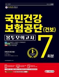 국민건강보험공단(건보) NCS+법률 봉투모의고사 7회분(2021)