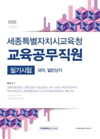 국어, 일반상식(세종특별자치시교육청 교육공무직원) 필기시험(2020)