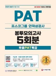 2021 하반기 All-New PAT 포스코그룹 인적성검사 봉투모의고사 5회분+무료PAT특강