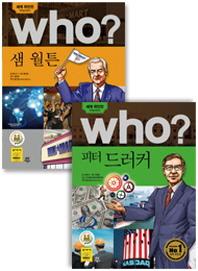 Who? 샘 월튼 + 피터 드러커 세트