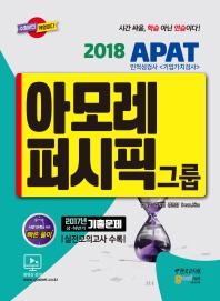 아모레퍼시픽그룹 APAT 인적성검사(기업가치검사)(2018)