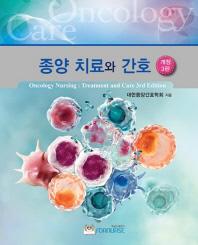 종양 치료와 간호