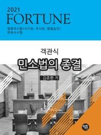 FORTUNE 객관식 민소법의 종결(2021)