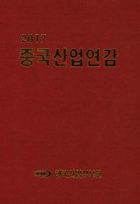 중국산업연감(2017)