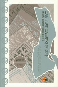 한국 근대 한문체소설 연구
