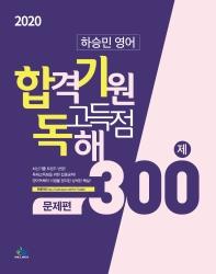하승민 영어 합격기원 고득점 독해 문제편 300제(2020)