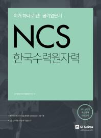 NCS 한국수력원자력