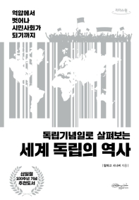 독립기념일로 살펴보는 세계 독립의 역사(큰글자도서)