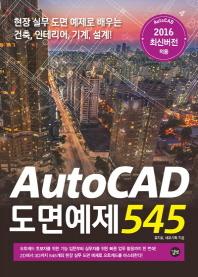 AutoCAD 도면예제 545
