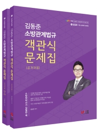 김동준 소방관계법규 객관식 문제집(공개채용)(2020)