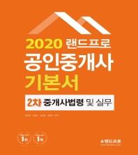 랜드프로 중개사법령 및 실무 기본서(공인중개사 2차)(2020)