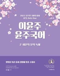 2022 이윤주 윤주국어. 2: 비문학/문학 독해