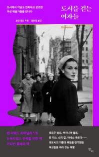 도시를 걷는 여자들