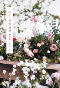 오늘, 나를 위한 꽃을