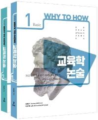 Why to How 교육학 논술 Basic 세트(2022)
