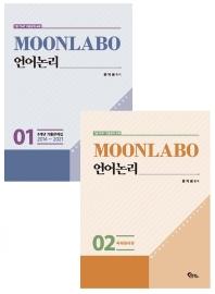 MOONLABO 언어논리 세트